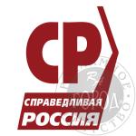 Спроведливая-Россия